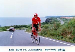 1985年の「第1回宮古島トライアスロン大会」を力走する清水氏