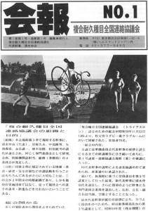 「複合耐久種目全国連絡協議会」の会報第1号(表紙部分)