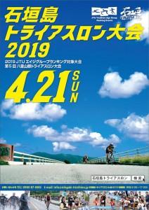 石垣島トライアスロン大会2019