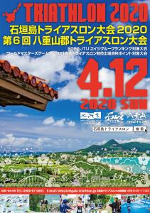 ishigaki2020