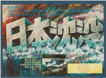 日本沈没1973
