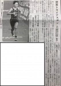 上田藍選手記事